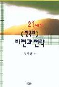 21세기 한국의 비전과 전략