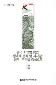 중국 지역별 창업 생태계 분석 및 시사점: 청두, 우한을 중심으로