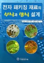 전자 패키징 재료의 부식과 방식 설계
