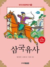 한국 고전문학 읽기. 24: 삼국유사