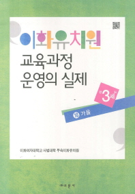 이화유치원 교육과정 운영의 실제. 10: 가을(만3세)