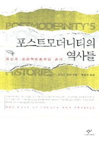 포스트모더니티의 역사들