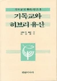 기독교와 히브리 유산
