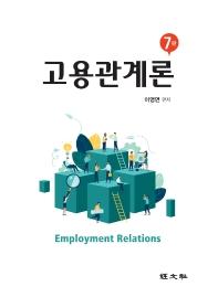 고용관계론