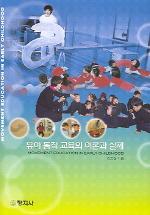 유아 동작 교육의 이론과 실제 (CD 1장 포함)