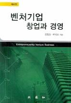벤처기업 창업과 경영