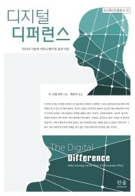 디지털 디퍼런스