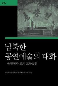 남북한 공연예술의 대화(예연총서 10)