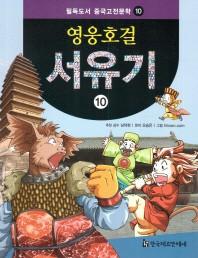영웅호걸 서유기. 10