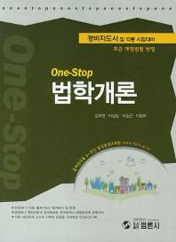 One Stop 법학개론(경비지도사 및 각종 시험대비)(2013)
