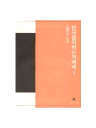한국음악학논저해제. 1