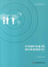 국가경쟁력 제고를 위한 정부신뢰 증진방안 연구
