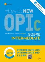 HOW TO NEW OPIC INTERMEDIATE: 등급공략편