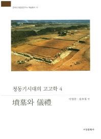 청동기시대의 고고학. 4: 분묘와 의례