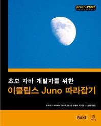 초보 자바 개발자를 위한 이클립스 Juno 따라잡기