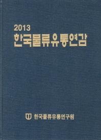 한국물류유통연감(2013)