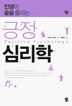 인생이 술술 풀리는 긍정 심리학
