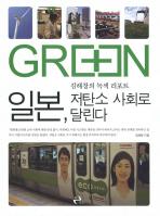 일본 저탄소 사회로 달린다