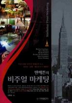 맨해튼의 비주얼 마케팅