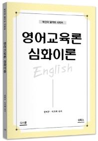 영어교육론 심화이론