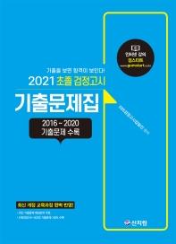 초졸 검정고시 기출문제집(2021)
