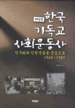 해방 후 한국 기독교 사회운동사