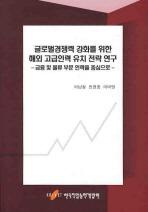 글로벌경쟁력 강화를 위한 해외 고급인력 유치 전략 연구