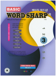 Basic Word Sharp R(베이직 워드샵). 3