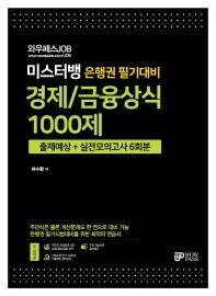 와우패스JOB 미스터뱅 은행권 필기대비 경제/금융상식 1000제(2021)