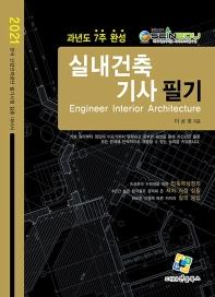 실내건축기사 필기 과년도 7주완성(2021)