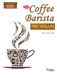 에센스 커피바리스타