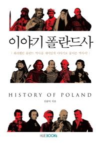 이야기 폴란드사