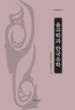 율곡학과 한국유학