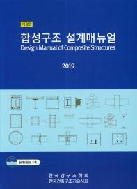 합성구조 설계매뉴얼(2019)