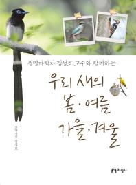 생명과학자 김성호 교수와 함께하는 우리 새의 봄 여름 가을 겨울