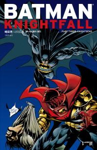 배트맨 나이트폴. 3: 기사들의 종언