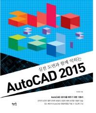 실전 도면과 함께 익히는 AutoCAD 2015