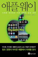 애플 웨이