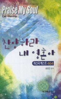 찬양하라 내영혼아: 최신곡 베스트 464