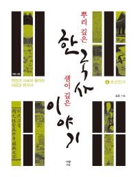 뿌리 깊은 한국사 샘이 깊은 이야기. 4: 조선 전기편