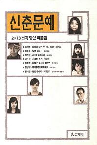 신춘문예 희곡 당선 작품집(2013)