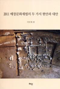 매장문화재법의 두 가지 현안과 대안(2011)