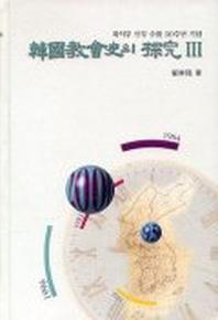 한국교회사의 탐구 3(최석우신부수품50주년기념)