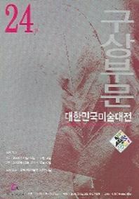 제24회 대한민국미술대전 구상부문
