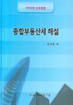 종합부동산세 해설(2006)