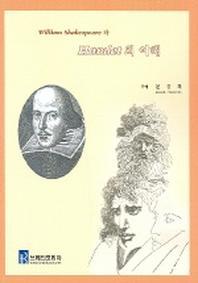 윌리암 세익스피어와 햄릿의 이해