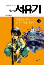 천웨이동 서유기. 6
