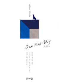 One Man s Dog(원 맨즈 독)
