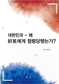 대한민국-왜 간민에게 점령당했는가?