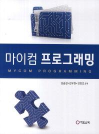 마이컴 프로그래밍